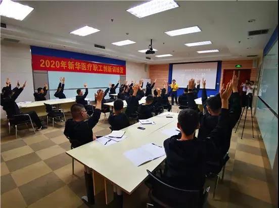 30项课题5天攻坚——新华医疗职工创新训练营纪实